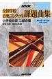 NHK 全国学校音楽コンクール課題曲集 小学校の部 二部合唱 第61回~第75回 平成6年~平成20年