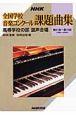NHK 全国学校音楽コンクール課題曲集 高等学校の部 混声合唱 第61回~第75回 平成6年~平成20年