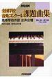 NHK 全国学校音楽コンクール課題曲集 高等学校の部 女声合唱 第61回~第75回 平成6年~平成20年
