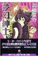 夢幻紳士 冒険活劇篇 (5)