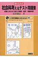 書き込み式:社会科考えるテスト問題集 授業にあわせて使える基礎・補充・発展68選