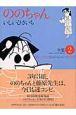 ののちゃん 全集2(2)
