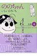 ののちゃん (4)
