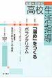高校生活指導 2009秋 特集:「溜め」をつくる 18歳を市民に(182)