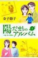 陽だまりのアルバム~続・青の群像~ (1)