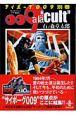 """サイボーグ009別巻 009 a la""""cult"""""""
