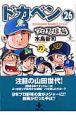 ドカベン プロ野球編 (26)