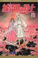 妖精国の騎士 (52)