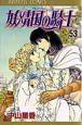 妖精国の騎士 (53)