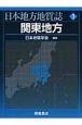 関東地方 日本地方地質誌3
