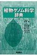 植物ゲノム科学辞典