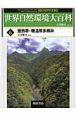 世界自然環境大百科 亜熱帯・暖温帯多雨林 (6)