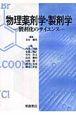 物理薬剤学・製剤学 製剤化のサイエンス
