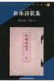 新体詩歌集<OD版> 高知市民図書館近森文庫所蔵