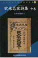 欧米名家詩集(中)<OD版> 高知市民図書館近森文庫所蔵