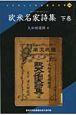 欧米名家詩集(下)<OD版> 高知市民図書館近森文庫所蔵