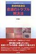 皮膚科医直伝 皮膚のトラブル解決法