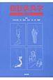 義肢装具学<第4版>