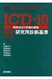 ICD-10 精神および行動の障害 DCR研究用診断基準