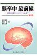 脳卒中最前線<第4版> 急性期の診断からリハビリテーションまで