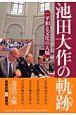 池田大作の軌跡 平和と文化の大城 (2)