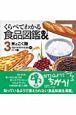くらべてわかる食品図鑑 米とこく類 (3)