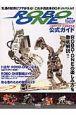 ROBO-ONE公式ガイド 二足歩行ロボット格闘技大会