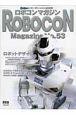 ROBOCON Magazine (53)