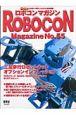ROBOCON Magazine (55)
