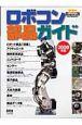 ロボコン部品ガイド 2008 別冊ロボコンマガジン