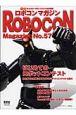 ROBOCON Magazine (57)