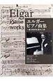 エルガー ピアノ曲集 愛の挨拶&愛の言葉