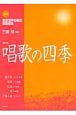 唱歌の四季<新訂版> NEW東京混声合唱団愛唱曲集
