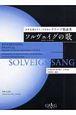 グリーグ/ソルヴェイグの歌 原詞+日本語詞 女声合唱とピアノのためのグリーグ歌曲集