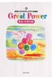 Great power 集会・行事の歌 教室から生まれたクラス合唱曲