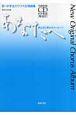 あなたへ 旅立ちに寄せるメッセージ 全曲収録CD付き楽譜[解説付] 新・中学生のクラス合唱曲集