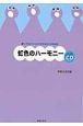 虹色のハーモニー 小学生のための音楽会用合唱曲集 CD付