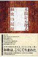 木簡から探る和歌の起源 「難波津の歌」がうたわれ書かれた時代