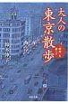 大人の東京散歩 「昭和」を探して