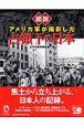 図説・アメリカ軍が撮影した占領下の日本<改訂新版>