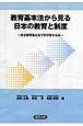 教育基本法から見る日本の教育と制度 改正教育基本法で何が変わるか