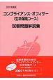金融業務能力検定 コンプライアンス・オフィサー(生命保険コース) 2007