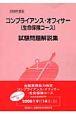 コンプライアンス・オフィサー〈生命保険コース〉 試験問題解説集 2008