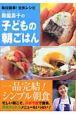 奥薗壽子の子どもの朝ごはん 毎日簡単!元気レシピ