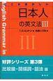 ここがおかしい日本人の英文法 (3)