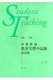栄養教諭教育実習の記録<改訂版>