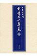 新・國史大年表 1456-1600 (4)
