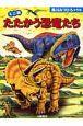 たたかう恐竜たち<ミニ版> 3冊セット