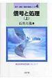 信号と処理(上) 電子・通信・情報の基礎コース4