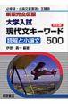 大学入試 現代文キーワード500<改訂版> 新版完全征服 読解と現代文